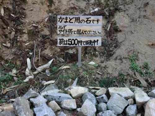初木もれ陽の森_かまど用の石