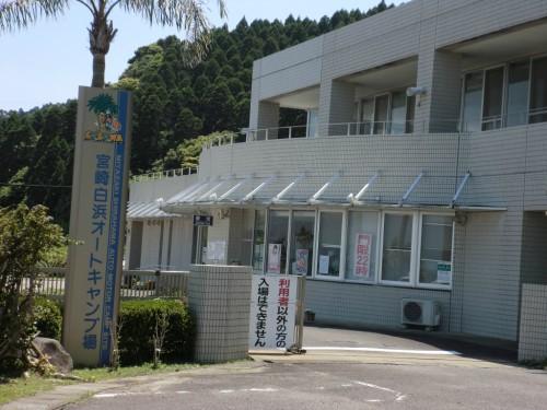 2013宮崎白浜AC_受付