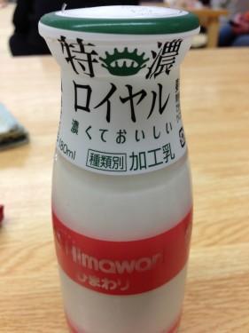 2013南レク2日目_牛乳