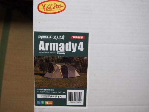アルマディ4箱