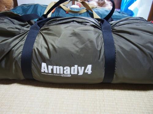 アルマディ4新品