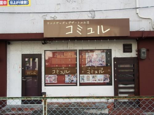 宮崎にあるマニアな店